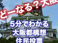 oosaka_title