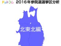 2016参院選の戦局分析(北東北編)松田編集