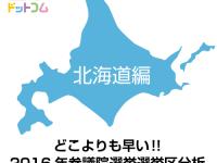 2016参院選の戦局分析(北海道編)アイコン画像