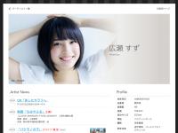 出典:広瀬すず - FOSTER Management Officeより http://www.web-foster.com/pc/artists/hirose/suzu