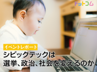 150710_シビックテックi