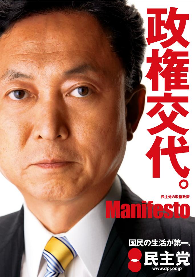 「日本を、取り戻す。」自民の政権奪還から3年、一目で分かる自民と民主の議席比較