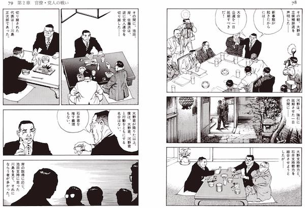 歴史劇画 大宰相 第四巻 料亭で切り崩しの巻 P.78-79