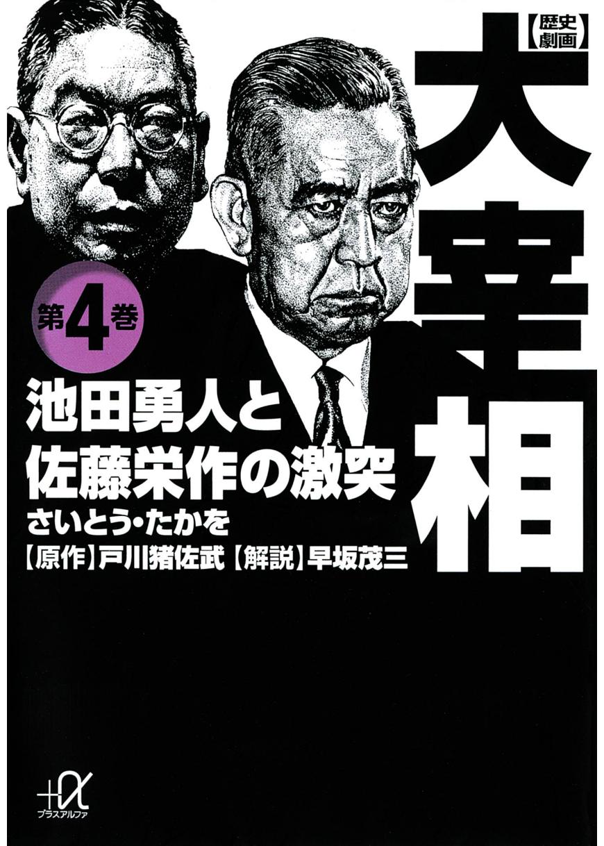 友情より権力を選ぶ、「ズッ友」ではいられない皮肉な対決!!自民党漫画「大宰相」第4巻