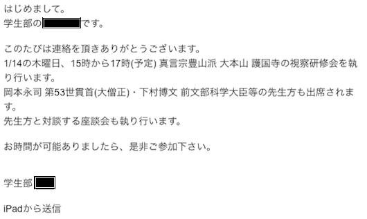 自民メール