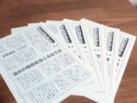 井崎市長が流山市政に目覚めることになった、 「流山市の財政を考える」(ながれやま朝日)の連載(H10年6〜8月)