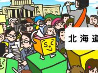 第24回参議員議員選挙 北海道選挙区