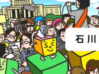 第24回参議員議員選挙 石川選挙区