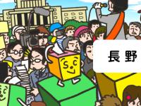 第24回参議員議員選挙 長野選挙区