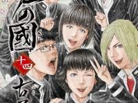 【業界初の選挙漫画】日本の政治における派閥や賄賂の話を漫画に置き換え、生徒が選挙を闘う姿を描いた『帝一の國』古屋兎丸先生インタビュー第1弾