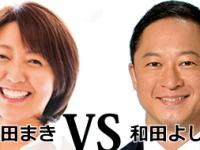 衆議院補欠選挙北海道5区