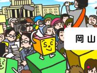第24回参議員議員選挙 岡山選挙区
