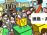第24回参議員議員選挙 徳島・高知選挙区