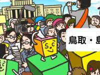 第24回参議員議員選挙 鳥取・島根選挙区