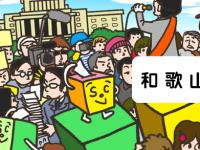 第24回参議員議員選挙 和歌山選挙区