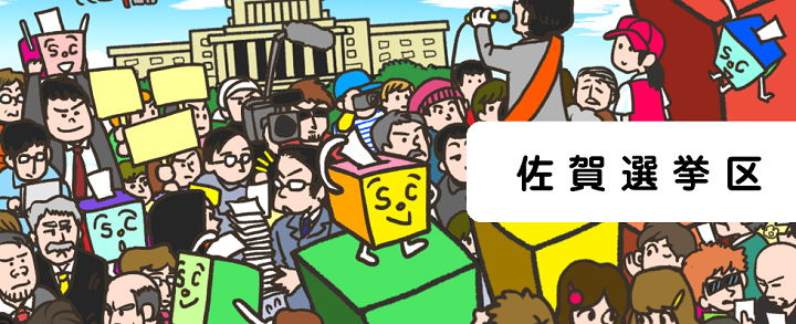2016年 第24回参議院議員選挙 佐賀県選挙区紹介