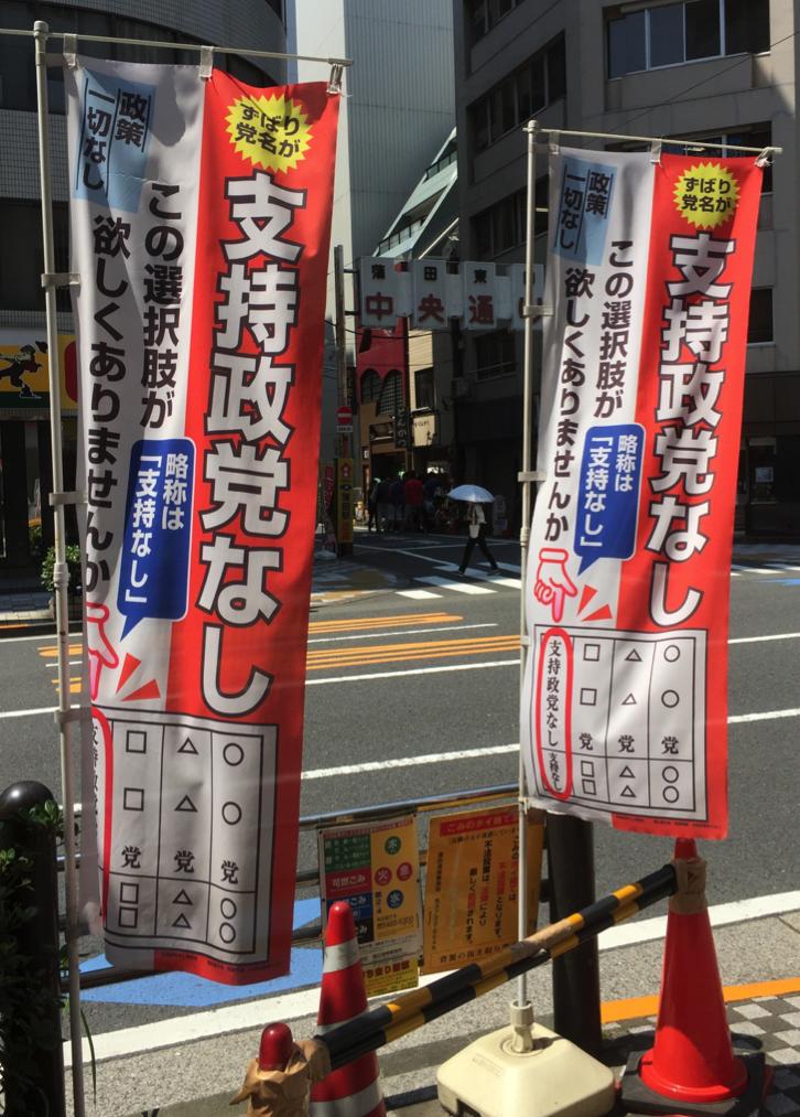 「支持政党なし」本部前のポスター