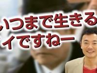 中田宏チャンネル_160621_266_麻生さん-600x338