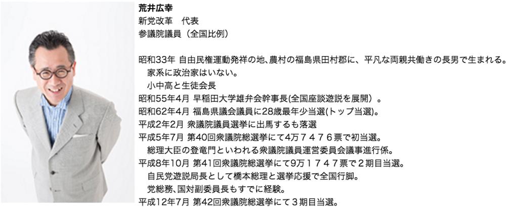 (新党改革HPより)