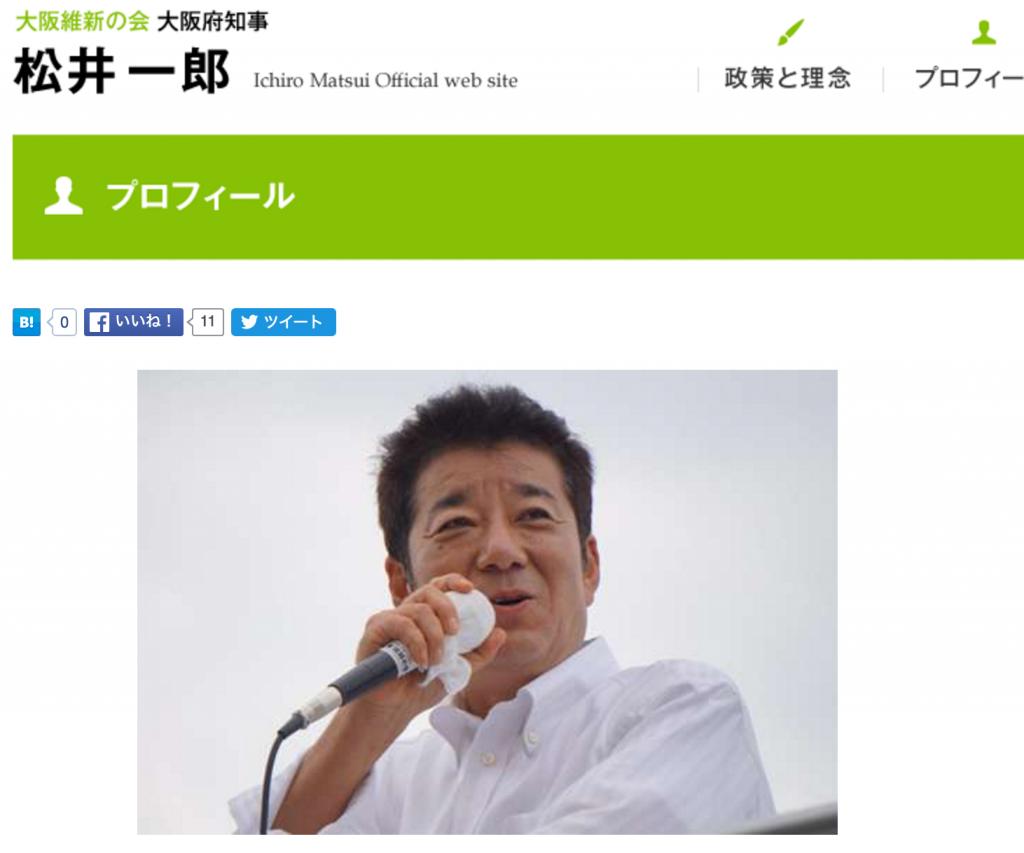 (松井代表のHPより)