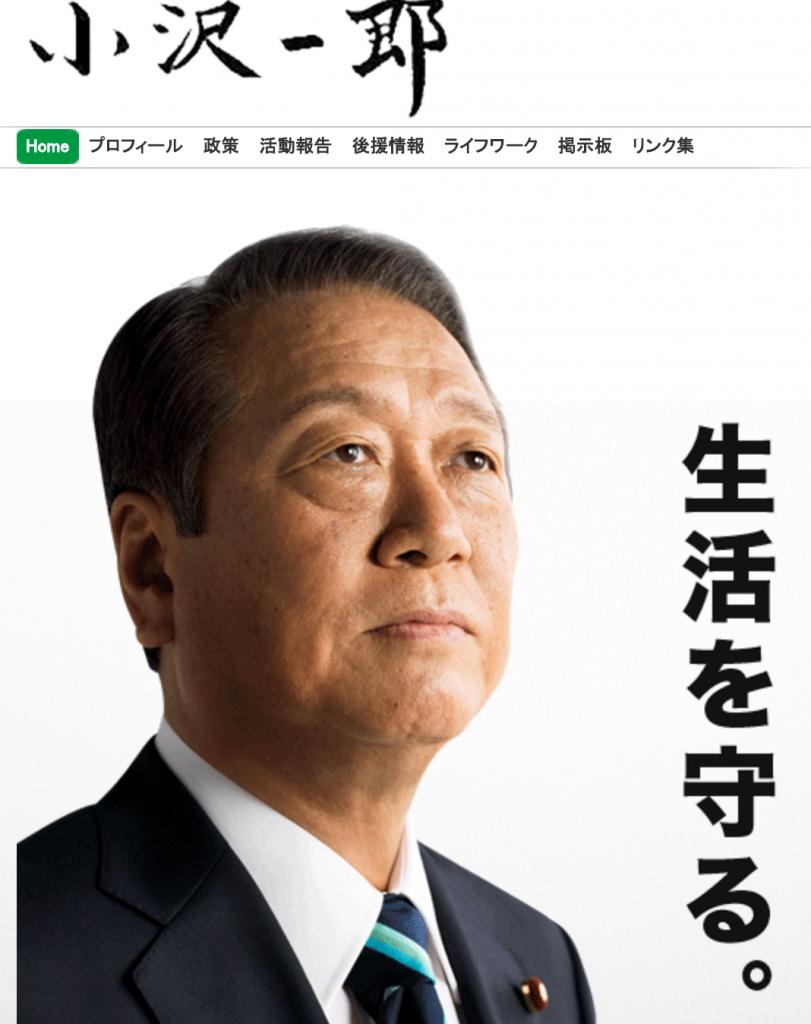 (小沢共同代表のHPより)