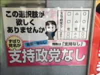 党本部が入るビルに掲示されているポスター