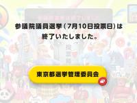 (TOHYO都サイトより。批判を浴びすぎたからでしょうか。現在サイトは閉鎖されており、動画も公式なものは抹消されています)