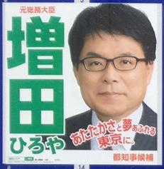 【3分でわかる】21候補者の都知事選挙 ポスター比較