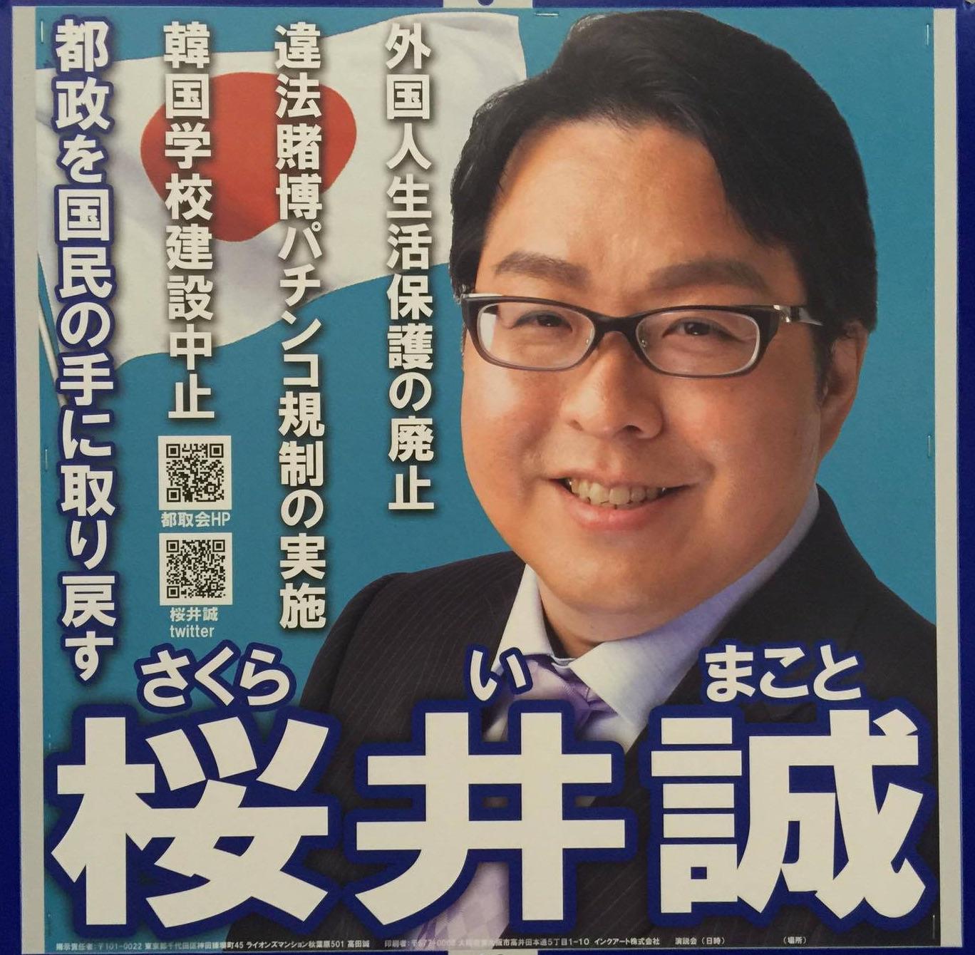 後藤輝樹 都知事選挙 ポスター