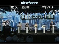 (鳥越俊太郎氏が欠席する中で各候補者の激論が交わされました)