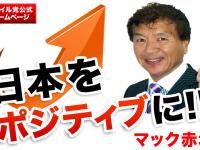 (マック赤坂氏HPより)