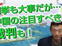 中田宏チャンネル_160712_281_中国裁判