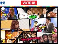 民進党VOTE18