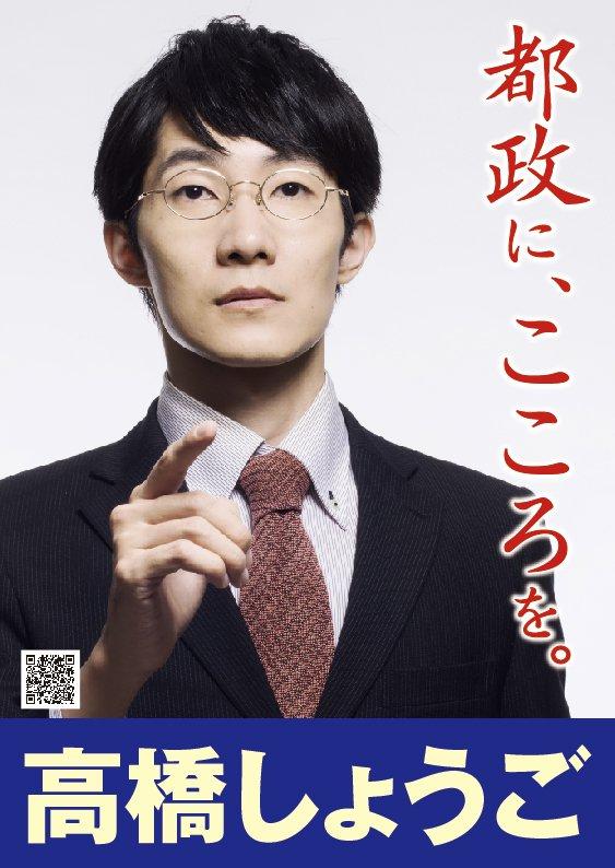 (高橋氏の選挙ポスター)