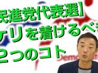 20160902nakada