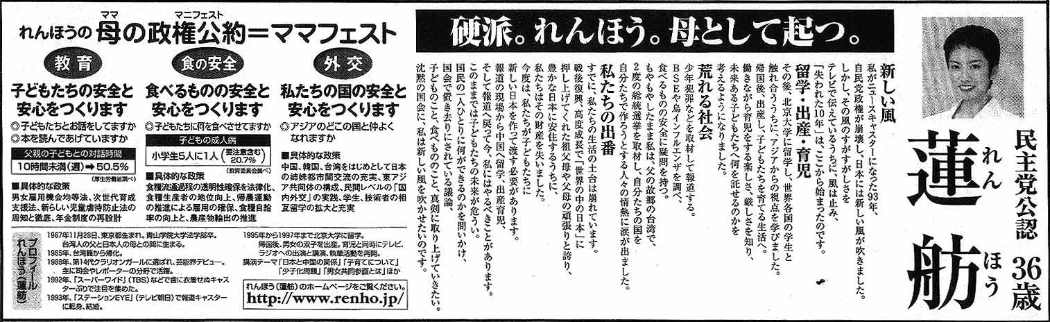 http://cdn.go2senkyo.com/articles/wp-content/uploads/2016/09/08154736/ren-1.jpg