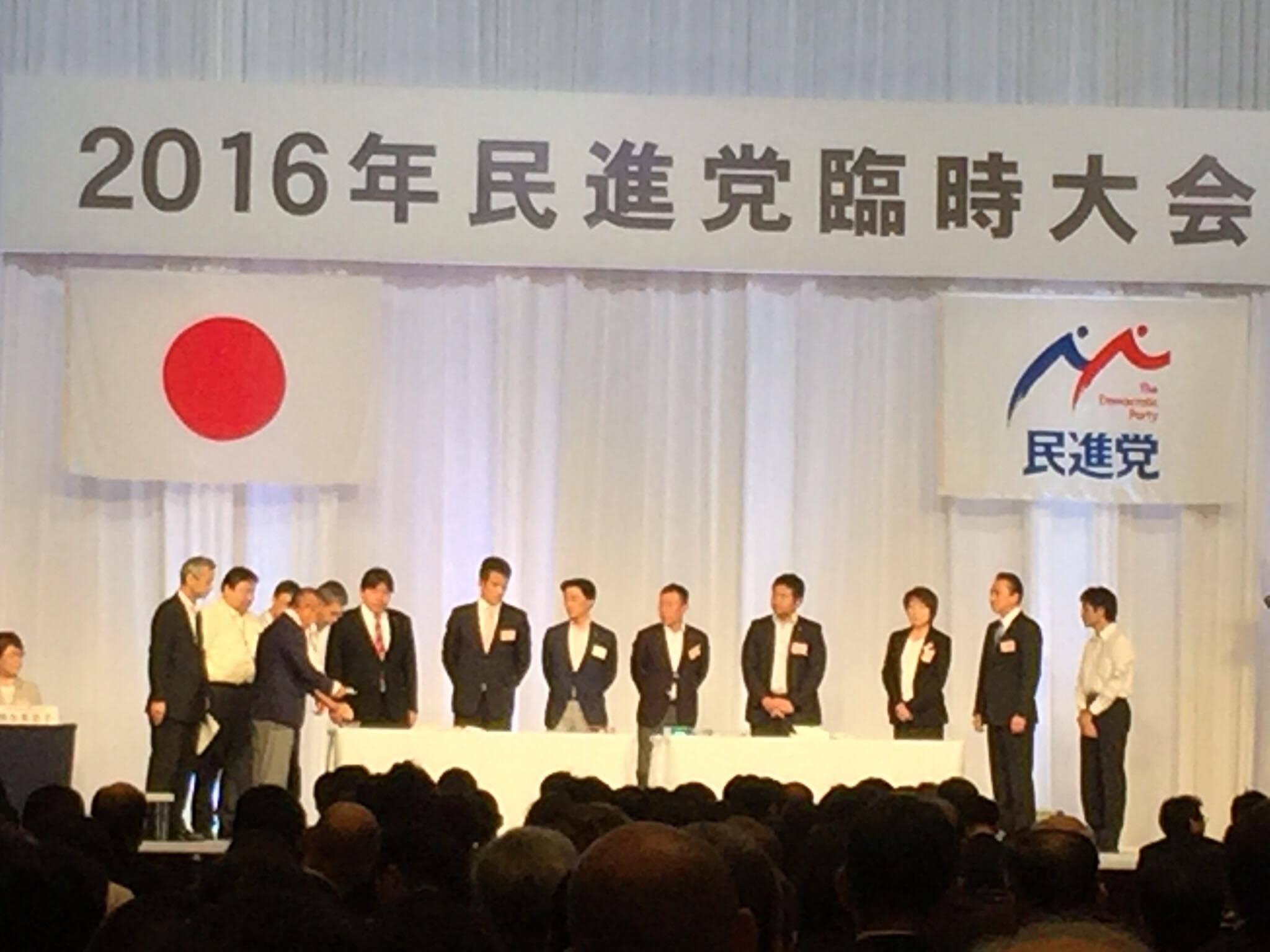 民進党代表選挙
