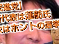 20160916nakada