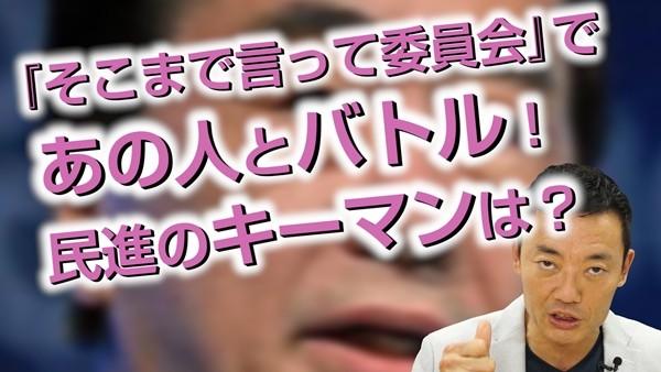 中田宏チャンネル_160920_328_そこまで言って委員会-600x338