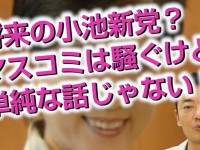中田宏チャンネル_160923_330_小池新党-600x338