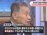 (日本テレビ系NEWS24より)