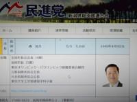 民進党新潟県連のHPで紹介されている人の好さそうなオジサンは、紛れもなく森民夫氏(新潟県知事候補=自民公認・公明推薦)だ。