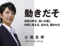 (吉羽美華氏HPより)