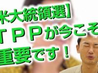 中田宏チャンネル_161109_361_大統領選挙TPP-600x338