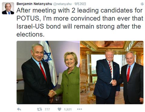 同時期に米国を訪問したイスラエルのネタニヤフ首相はヒラリー・トランプ両方に会っている。同氏Twitterより