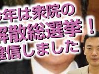 中田宏チャンネル_170105_399_解散総選挙-600x338