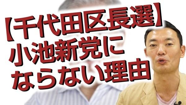 中田宏チャンネル_170130_415_千代田選挙-600x338