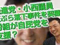 中田宏チャンネル_170216_428_民進党小西-600x338