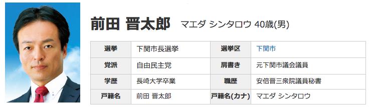shintaro_maeda