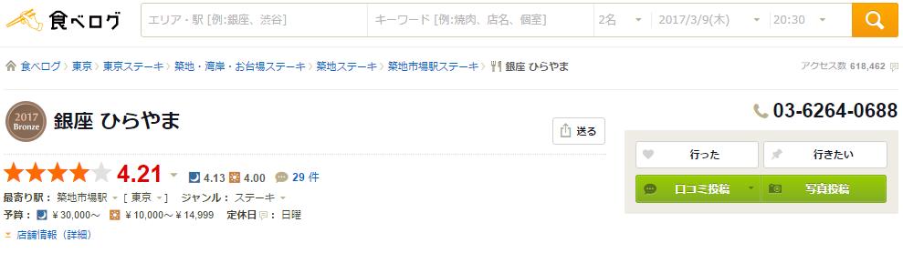 6_銀座ひらやま